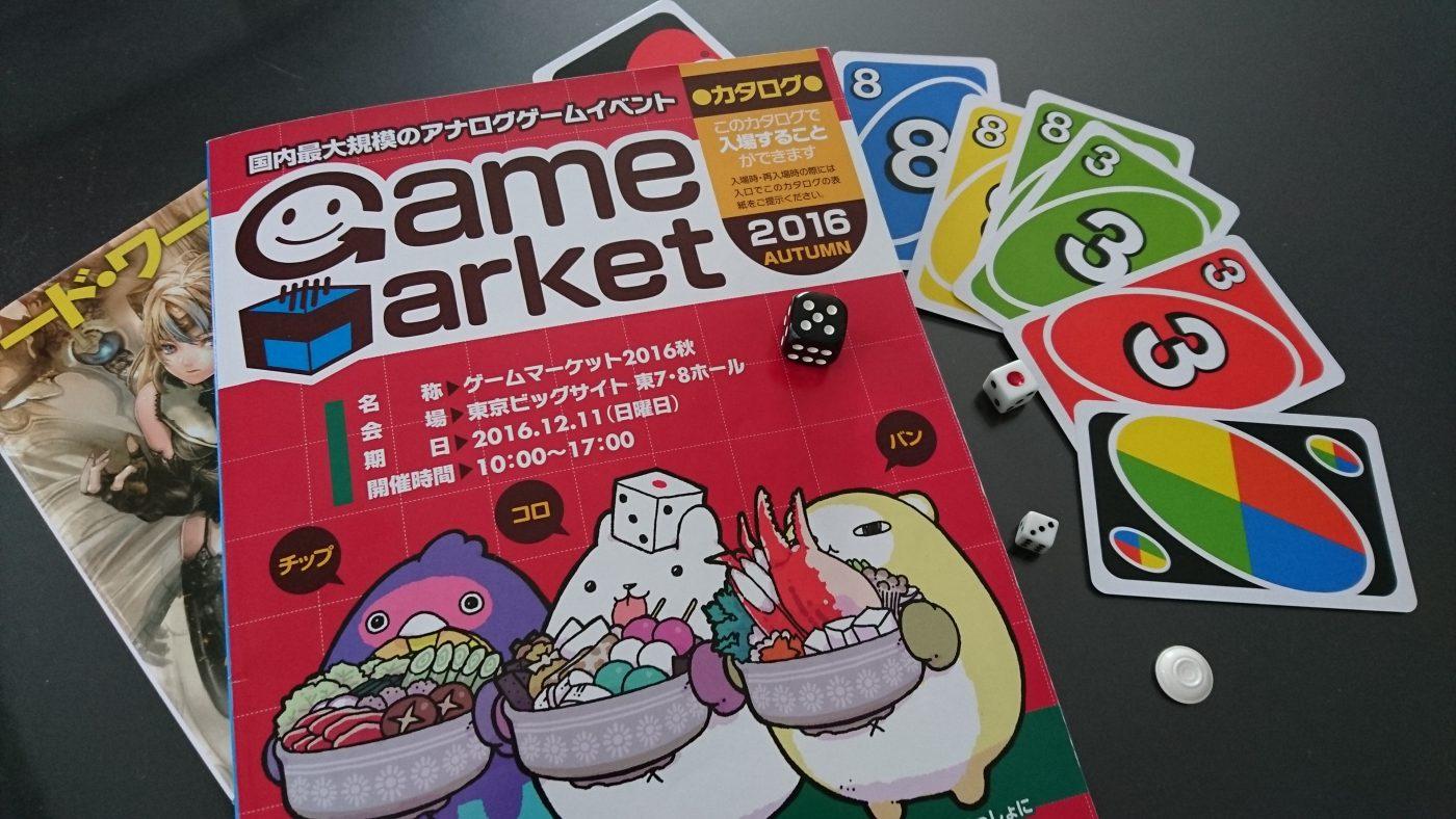 【ゲームマーケット2016秋】テーブルトークRPGブース紹介!