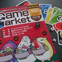 アナログゲーム|ゲームマーケット