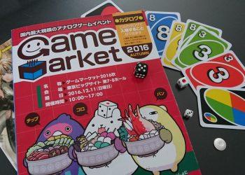 【ゲームマーケット2016秋】じっくり遊べるエキスパートブース紹介!