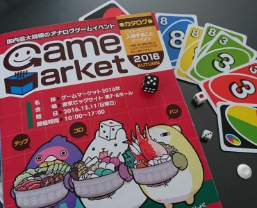 ゲームマーケット2016秋、開催間近!イベント内容をご紹介