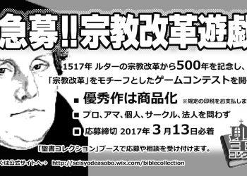 【ピックアップ】こんな企画アリ!?500周年記念ゲーム募集