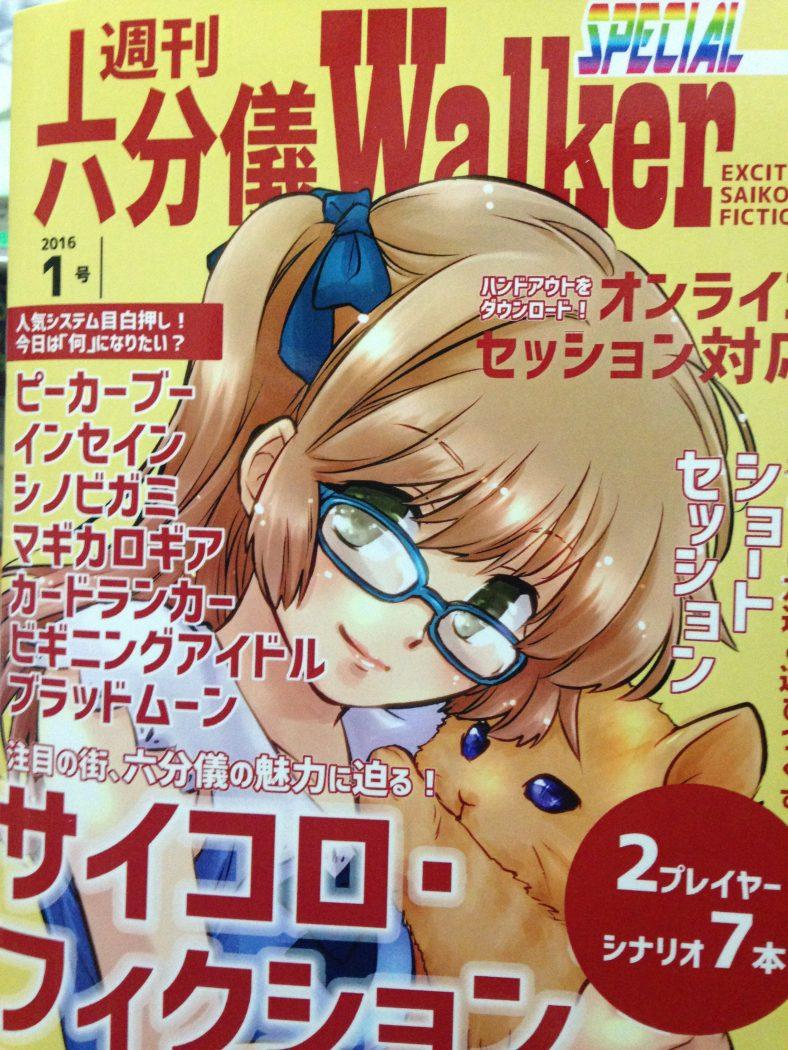 【六分儀ウォーカー】1冊で7冊分!サイコロフィクションご用達ツアーガイド!!