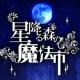 『星降る森の魔法市』 光と闇の幻想世界、4月9日テスト開催決定