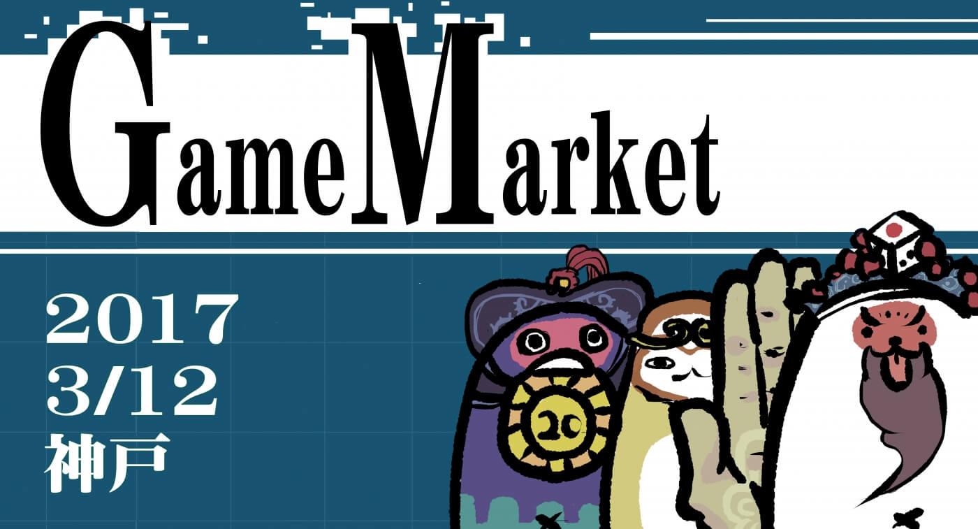 開催までもうちょっと!『ゲームマーケット2017神戸』のTRPGサークルをご紹介!