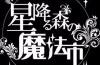 星降る森の魔法市開催記念 第1弾「革製ダイス&革製ポーチ」期間限定大量放出!!