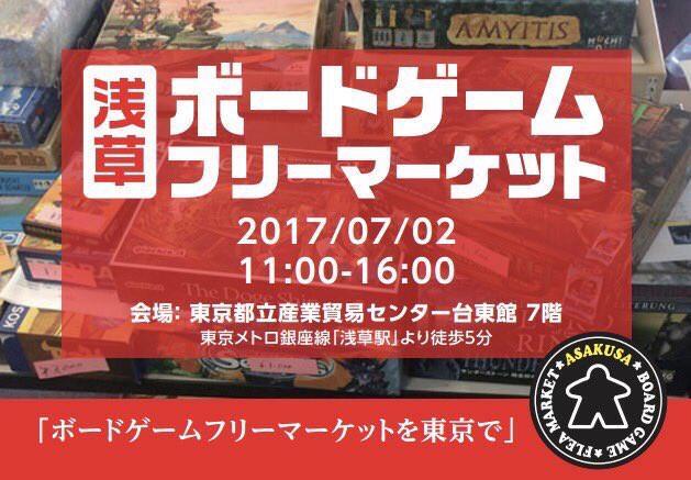 当日参加もOK! 7/2(日)開催、浅草ボードゲームフリーマーケット
