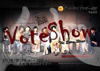 VOTE SHOWの舞台は、7月公演で【一周年】を迎えます!