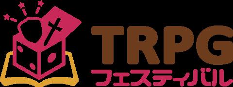TRPGフェスティバル特集第2弾!~LARP&WAR→P!