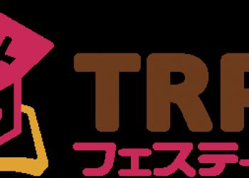 TRPGフェスティバル特集第3弾!~TRPG!